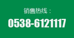销售热线:15105388999
