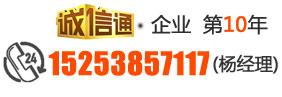 电话:15253857117