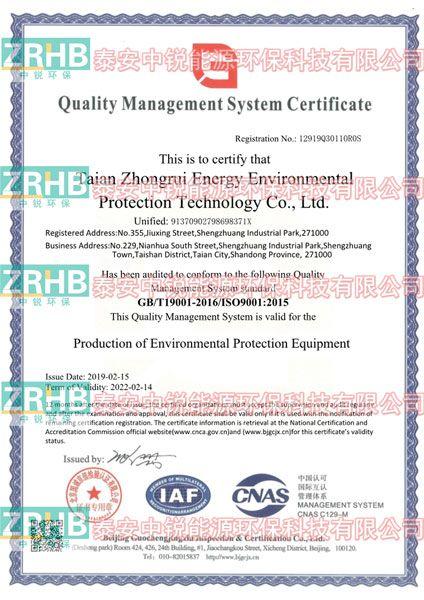 质量管理体系ISO9001英文认证证书